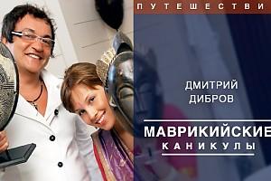 Дмитрий Дибров: маврикийские каникулы