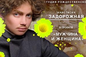 Анастасия Задорожная: «Я – женщина!»