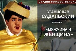 Станислав Садальский: «Johnny! Oh, yeah!»