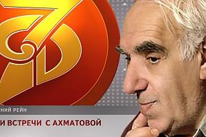 Евгений Рейн: Мои встречи с Ахматовой