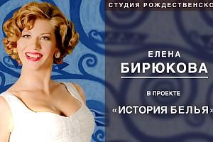 Елена Бирюкова: «Целомудренно!»