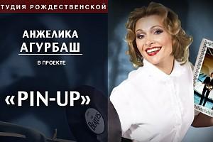 Анжелика Агурбаш: «Женщина должна удивлять»