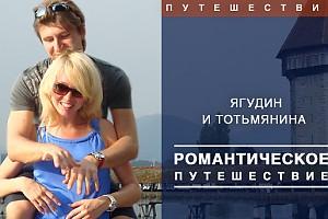 Ягудин+Тотьмянина: романтическое путешествие