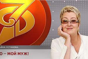 Татьяна Устинова: Это - мой муж! Часть 4