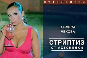 Анфиса Чехова: Стриптиз от яхтсменки