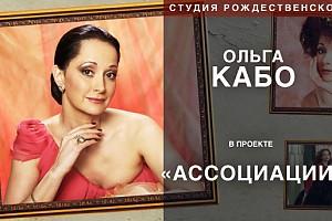 Ольга Кабо: «Отдаюсь в Ваши руки!»