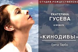 Екатерина Гусева: «Это хулиганство!»