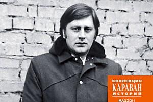 Валентин Смирнитский. Самое ценное