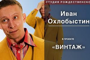 Иван Охлобыстин: «Ну и мерзоид!»