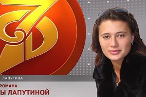 Три романа Яны Лапутиной