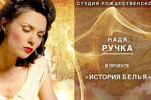 Надя Ручка: «Никакой пошлости!»