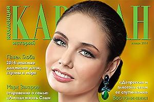 Читайте в новом номере журнала «Коллекция. Караван историй» (январь 2014)