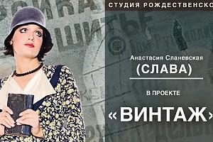Анастасия Сланевская (Слава) в проекте «Винтаж»