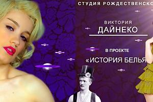 Виктория Дайнеко: «Мама, это я!»