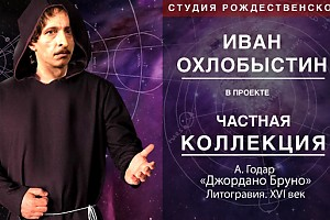 Иван Охлобыстин: «Выбираю Бруно!»