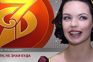 Алиса Гребенщикова: Идти, не зная куда