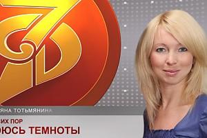 Татьяна Тотьмянина: «До сих пор боюсь темноты»