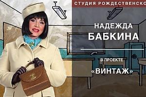 Надежда Бабкина: «Ух ты, какая Кыся!»