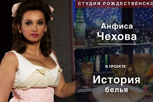 Анфиса Чехова: «Уж полночь близится...»