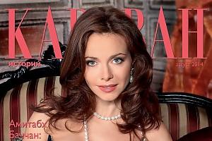Читайте в новом номере журнала «Караван историй» (август 2014)