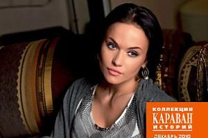 Мария Берсенева: «Я без тебя не могу»
