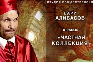 Бари Алибасов: «Я думал, тут все серьезно»