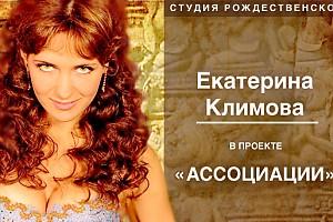 Екатерина Климова: «Может, хвостом обмотаться?»