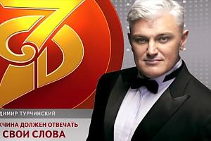 Владимир Турчинский: «За все в ответе»