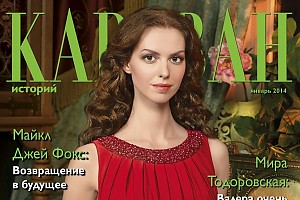 Читайте в новом номере «Каравана историй» (январь 2014)