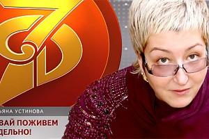 Татьяна Устинова: Давай поживем отдельно! Часть 1