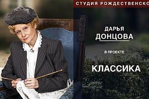 Дарья Донцова: «Я вяжу как мисс Марпл»