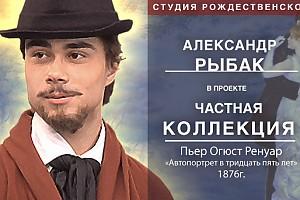 Александр Рыбак: «Это Кобзон?»