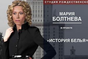 Мария Болтнева: «Вместо наручников?»